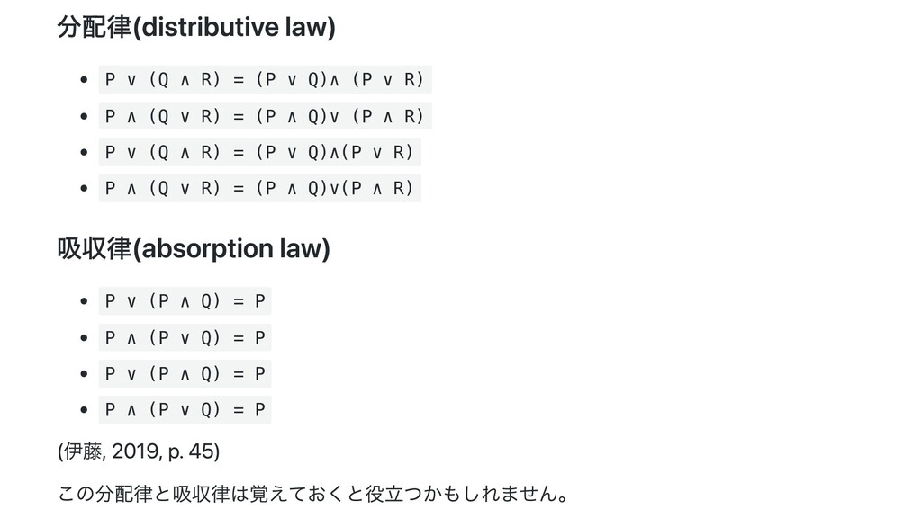分配律(distributive law) P ∨ (Q ∧ R) = (P ∨ Q)∧ (P...