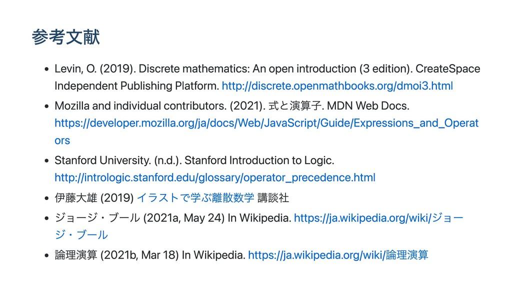 参考文献 Levin, O. (2019). Discrete mathematics: An...