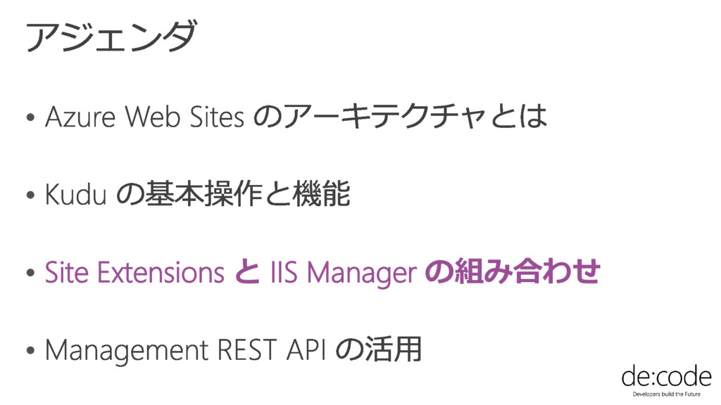    Site Extensions と IIS Manager の組み合わせ 