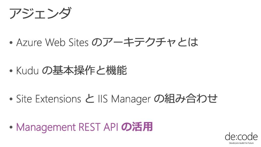     Management REST API の活用