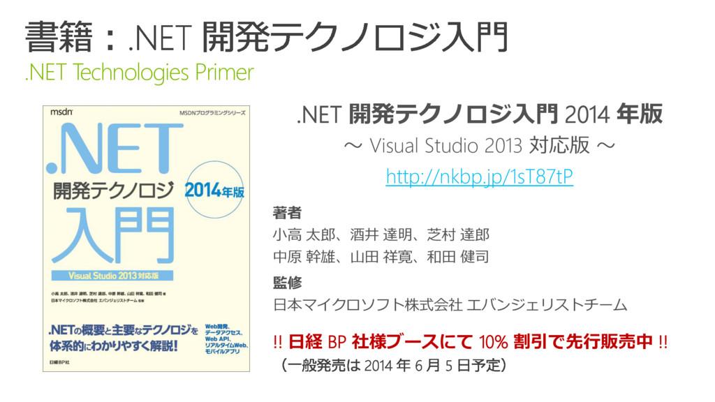 .NET Technologies Primer .NET 開発テクノロジ入門 2014 年版...