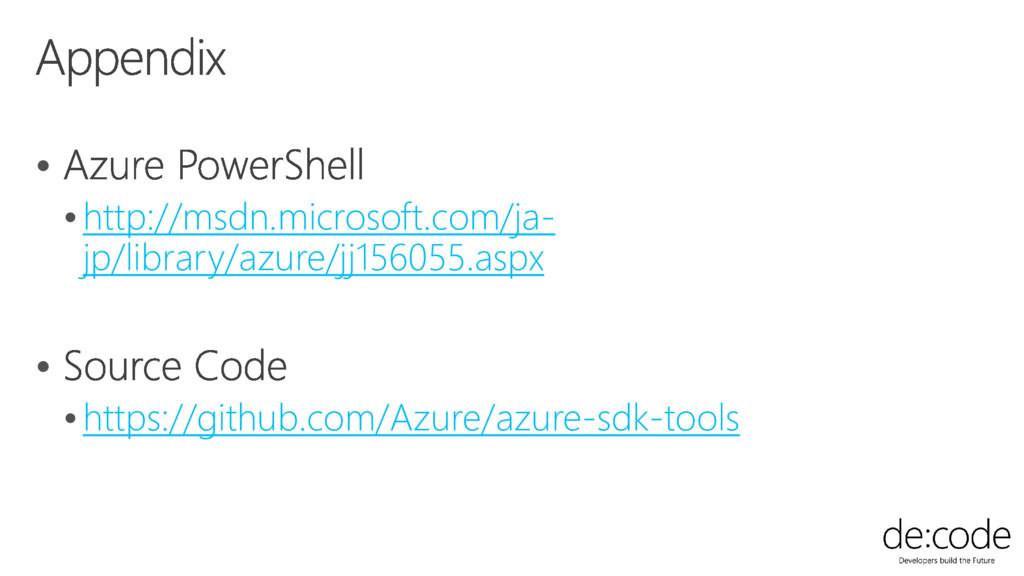  http://msdn.microsoft.com/ja- jp/library/azu...