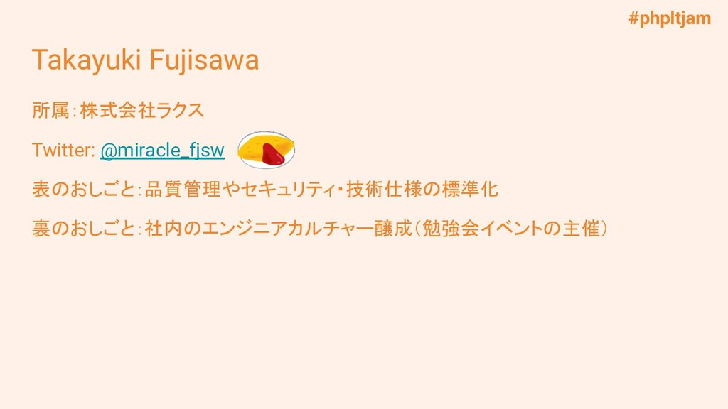 #phpltjam Takayuki Fujisawa 所属:株式会社ラクス Twitter:...