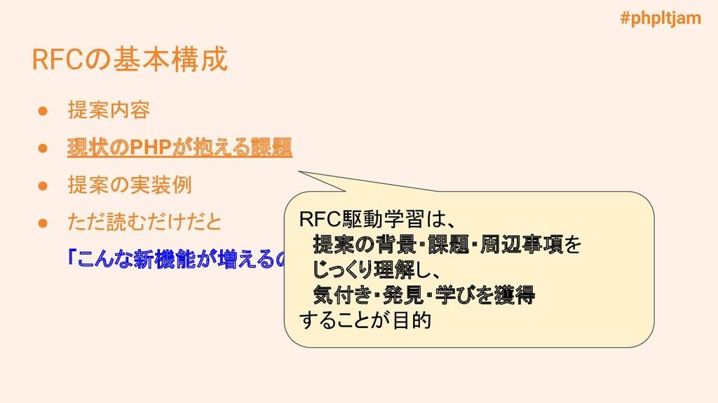 #phpltjam RFCの基本構成 ● 提案内容 ● 現状のPHPが抱える課題 ● 提案の実...