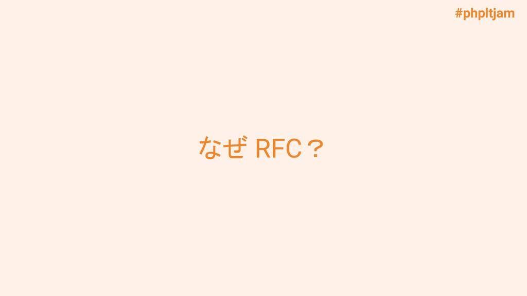 #phpltjam なぜ RFC?