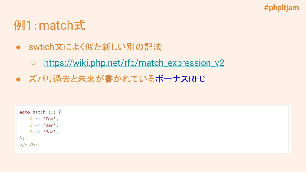 #phpltjam 例1:match式 ● swtich文によく似た新しい別の記法 ○ htt...