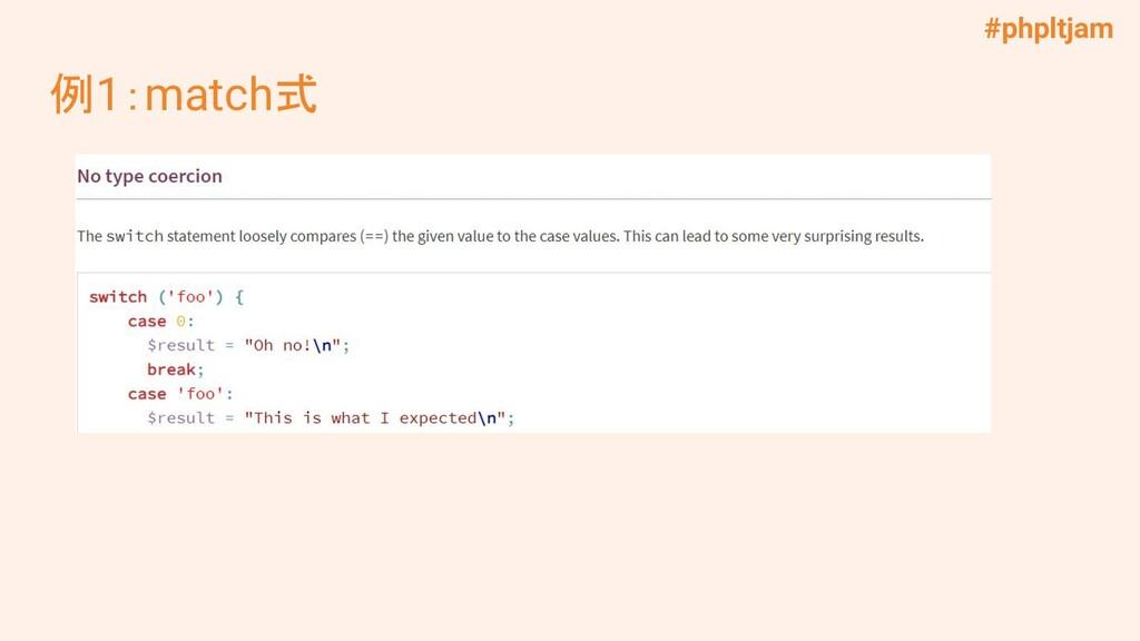 #phpltjam 例1:match式