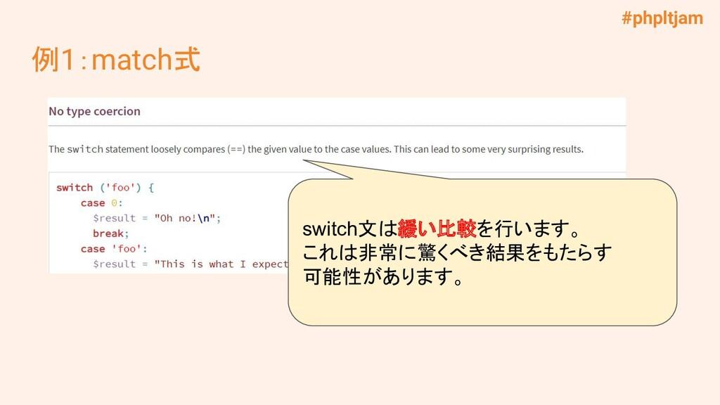 #phpltjam 例1:match式 switch文は緩い比較を行います。 これは非常に驚く...