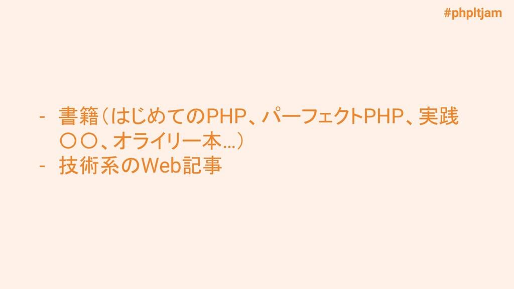 #phpltjam - 書籍(はじめてのPHP、パーフェクトPHP、実践 〇〇、オライリー本…...