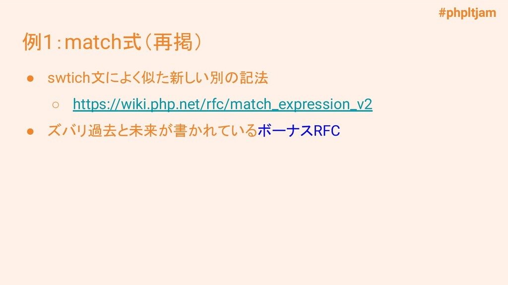 #phpltjam 例1:match式(再掲) ● swtich文によく似た新しい別の記法 ○...