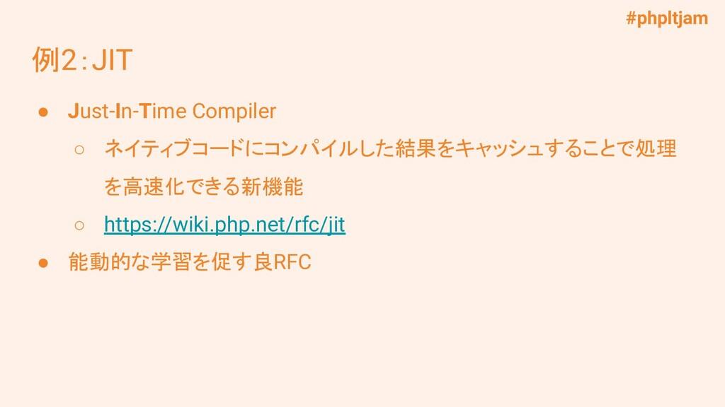 #phpltjam 例2:JIT ● Just-In-Time Compiler ○ ネイティ...