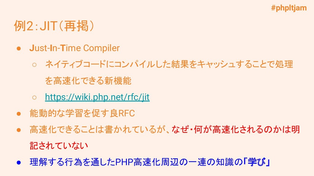 #phpltjam 例2:JIT(再掲) ● Just-In-Time Compiler ○ ...