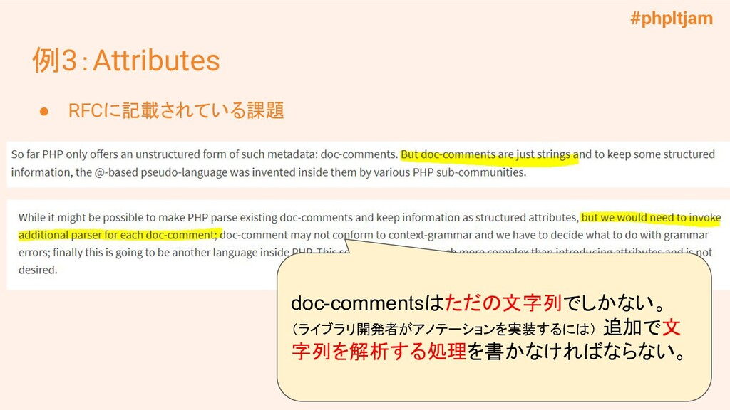 #phpltjam 例3:Attributes ● RFCに記載されている課題 doc-com...