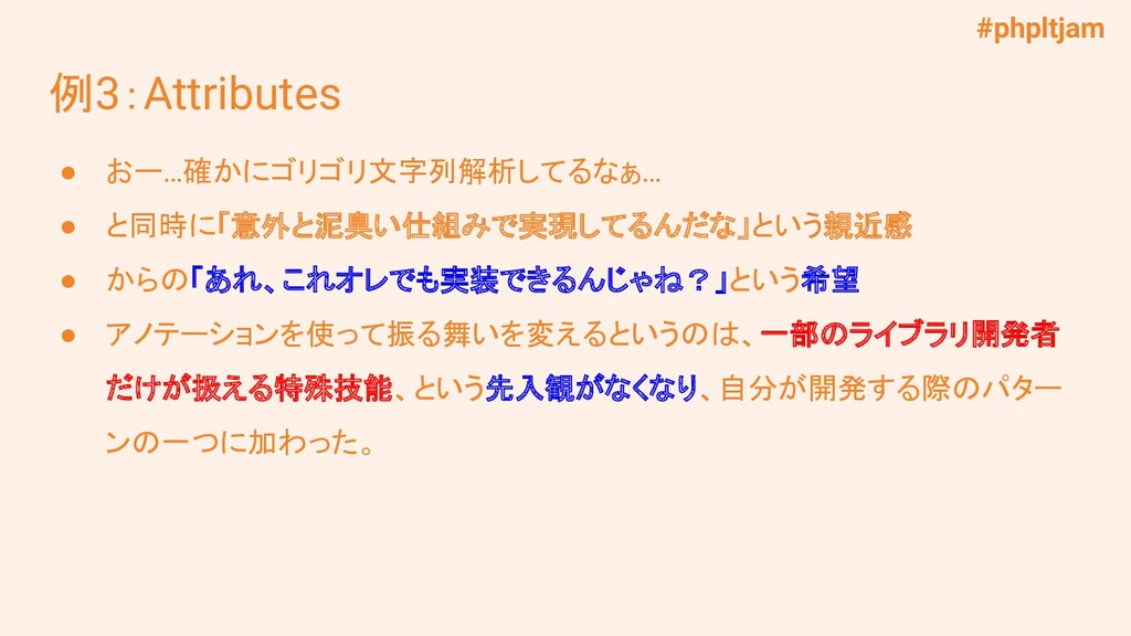 #phpltjam 例3:Attributes ● おー…確かにゴリゴリ文字列解析してるなぁ…...
