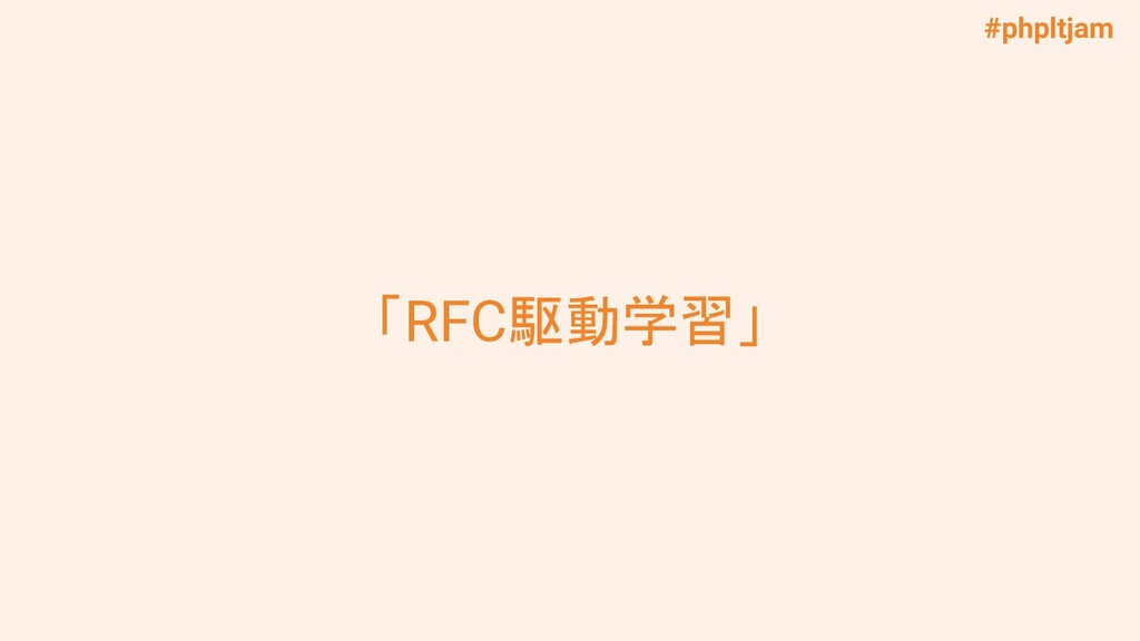 #phpltjam 「RFC駆動学習」