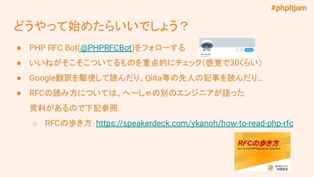 #phpltjam どうやって始めたらいいでしょう? ● PHP RFC Bot(@PHPRF...