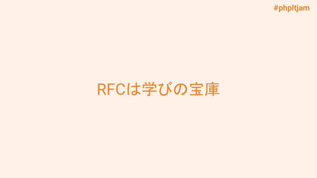 #phpltjam RFCは学びの宝庫