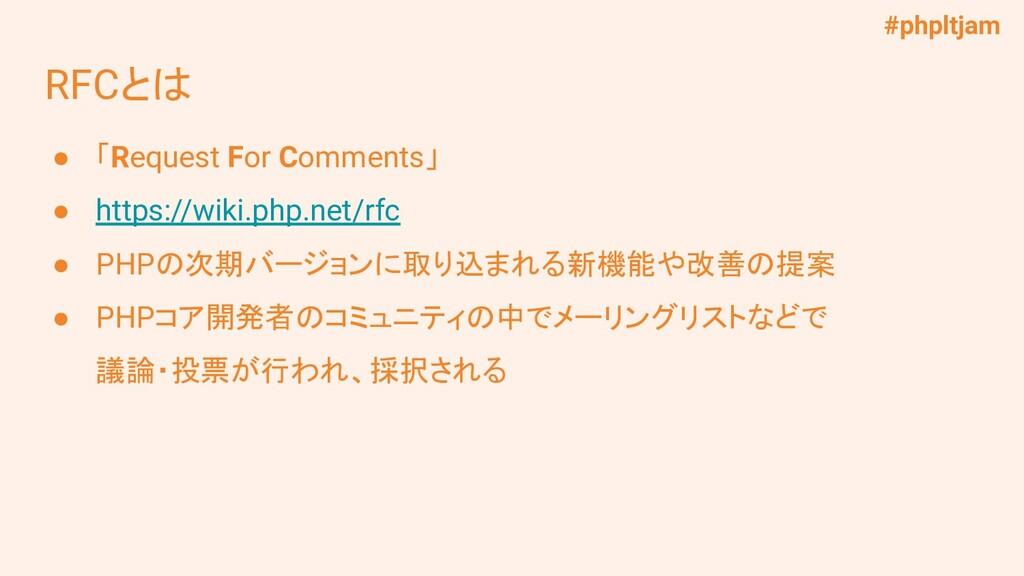 #phpltjam RFCとは ● 「Request For Comments」 ● http...