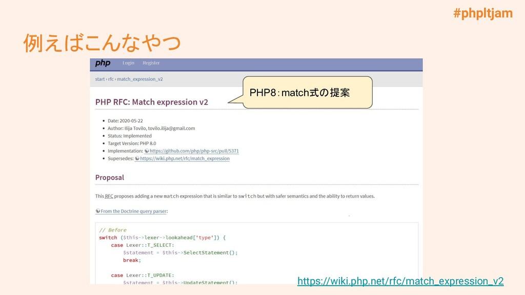 #phpltjam 例えばこんなやつ https://wiki.php.net/rfc/mat...