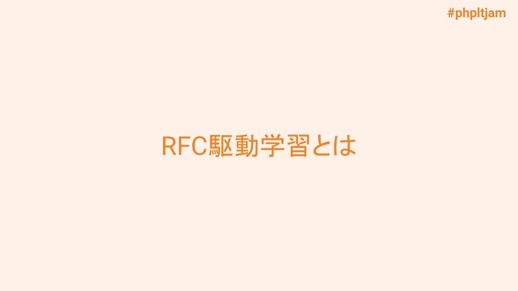 #phpltjam RFC駆動学習とは