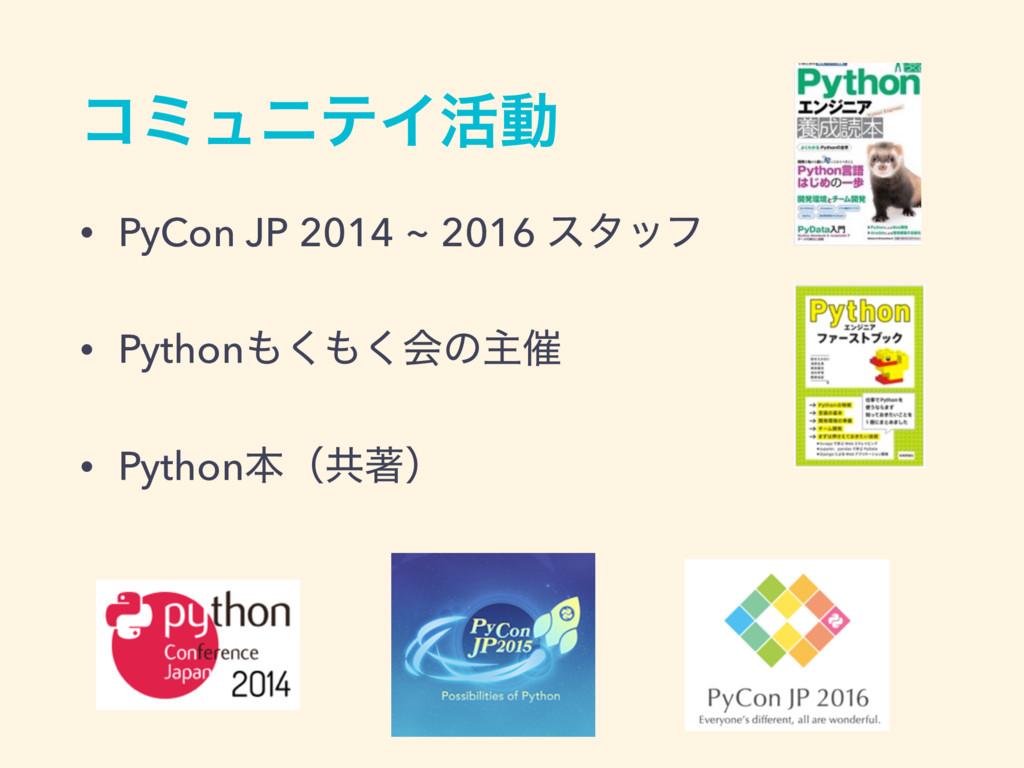 ίϛϡχςΠ׆ಈ • PyCon JP 2014 ~ 2016 ελοϑ • Python͘...
