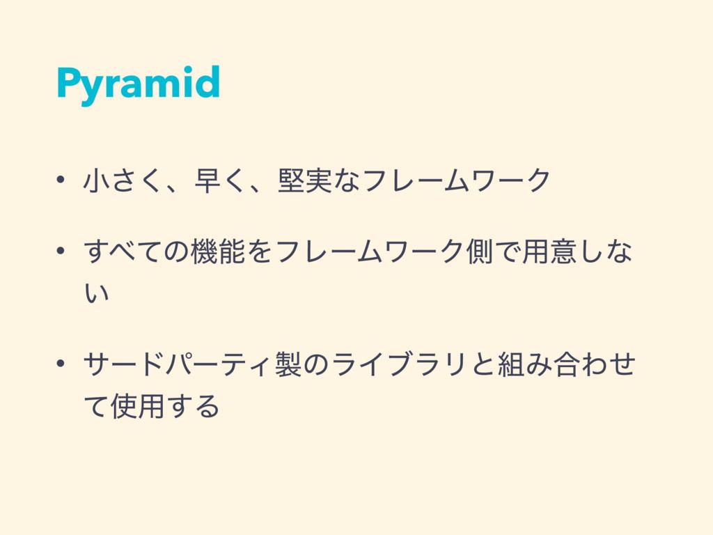 Pyramid • খ͘͞ɺૣ͘ɺݎ࣮ͳϑϨʔϜϫʔΫ • ͯ͢ͷػΛϑϨʔϜϫʔΫଆͰ༻...