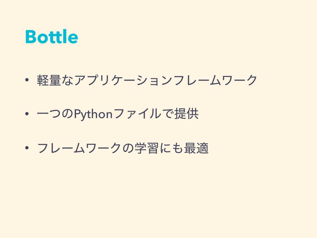 Bottle • ܰྔͳΞϓϦέʔγϣϯϑϨʔϜϫʔΫ • ҰͭͷPythonϑΝΠϧͰఏڙ ...