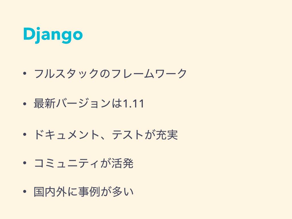 Django • ϑϧελοΫͷϑϨʔϜϫʔΫ • ࠷৽όʔδϣϯ1.11 • υΩϡϝϯτ...