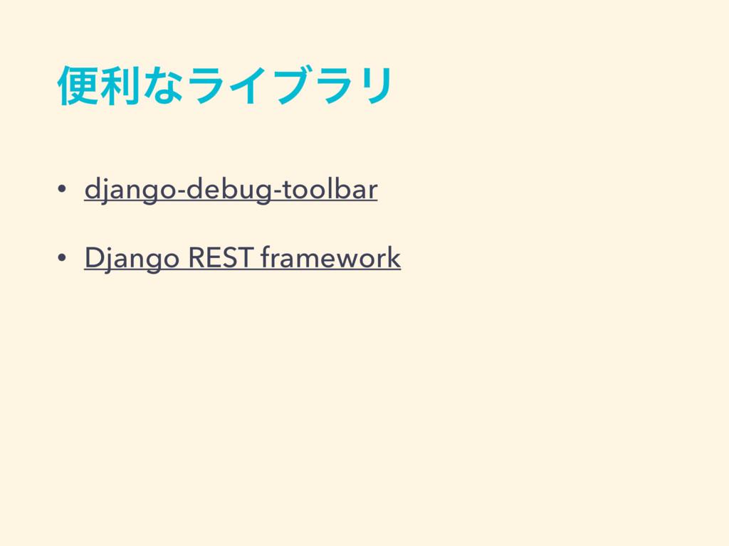 ศརͳϥΠϒϥϦ • django-debug-toolbar • Django REST f...