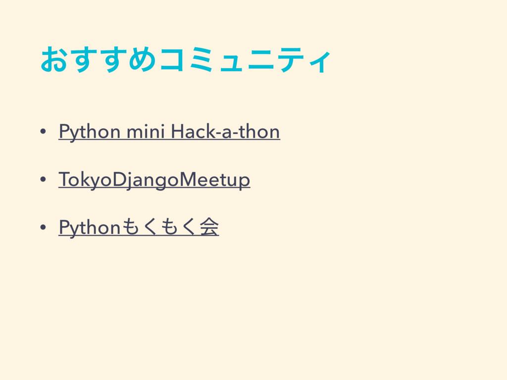 ͓͢͢ΊίϛϡχςΟ • Python mini Hack-a-thon • TokyoDja...