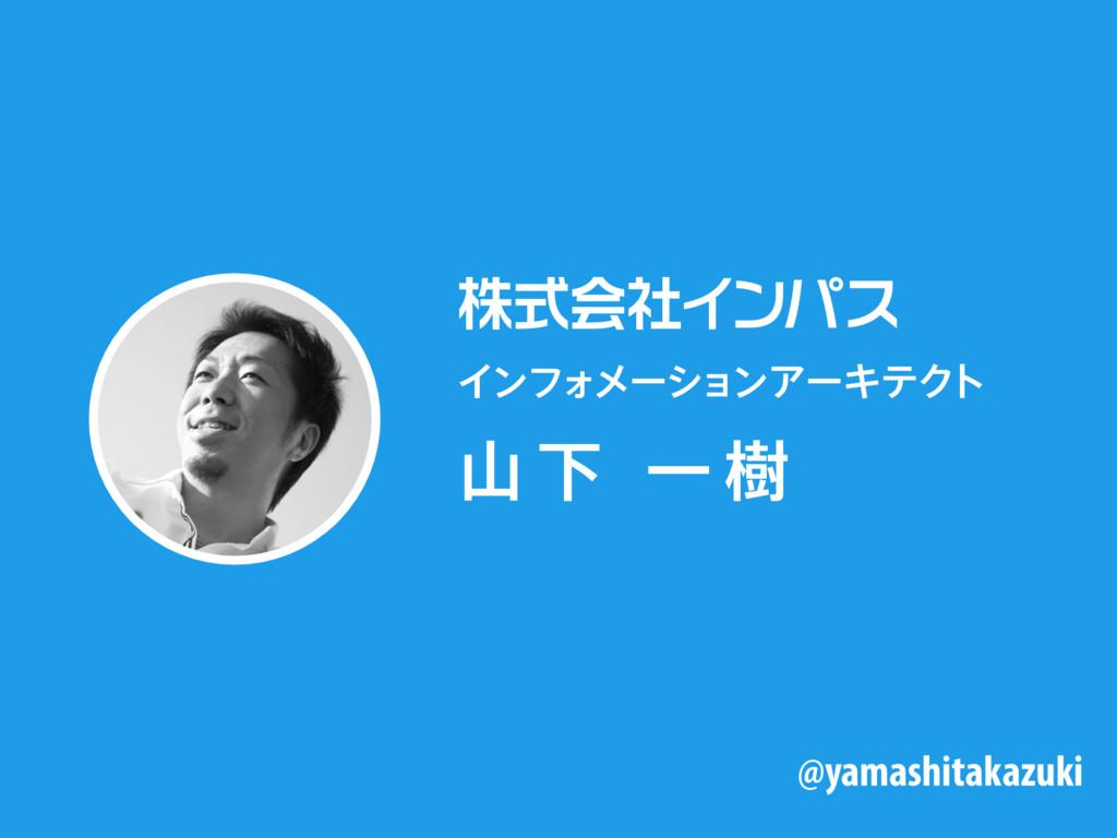  Լ  Ұ थ ΠϯϑΥϝʔγϣϯΞʔΩςΫ τ @yamashitakazuki