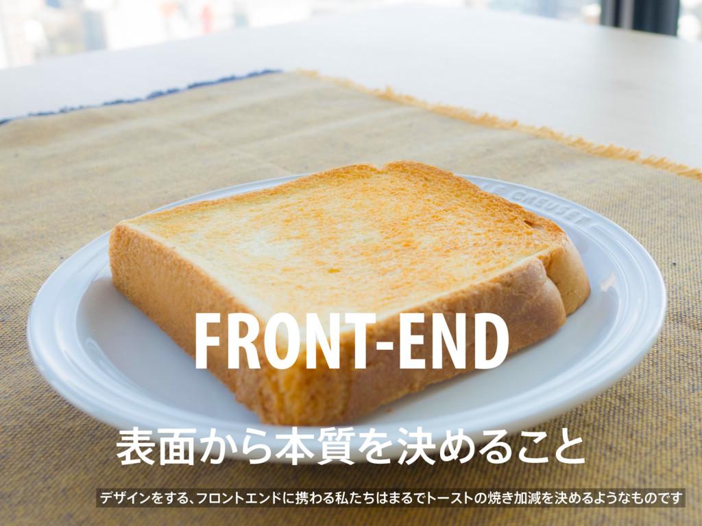 FRONT-END ද໘͔Βຊ࣭ΛܾΊΔ͜ͱ σβΠϯΛ͢Δɺ ϑϩϯτΤϯυʹܞΘΔࢲͨͪ...