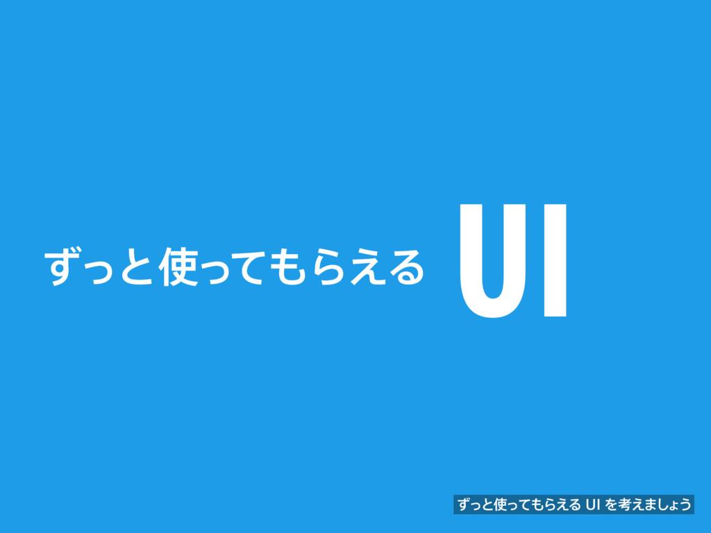 ͣͬͱͬͯΒ͑Δ UI ͣͬͱͬͯΒ͑Δ6*Λߟ͑·͠ ΐ͏