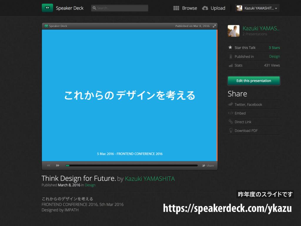 https://speakerdeck.com/ykazu ࡢͷεϥΠ υͰ͢