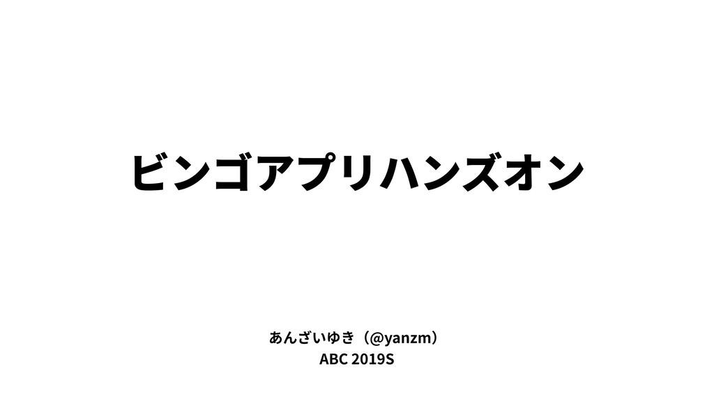 ビンゴアプリハンズオン あんざいゆき(@yanzm) ABC 2019S