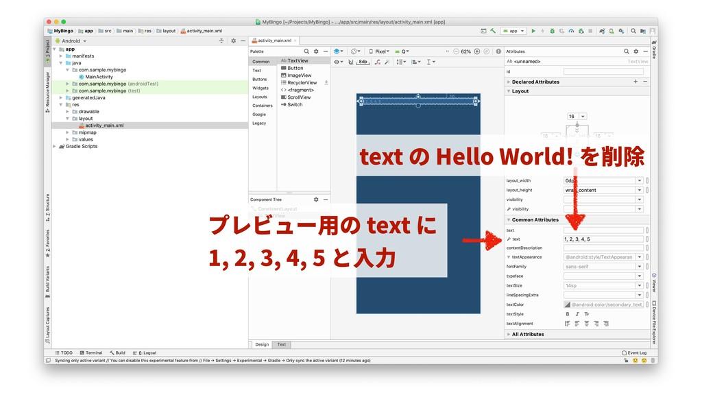 text の Hello World! を削除 プレビュー⽤の text に 1, 2, 3,...
