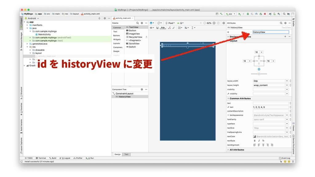 id を historyView に変更