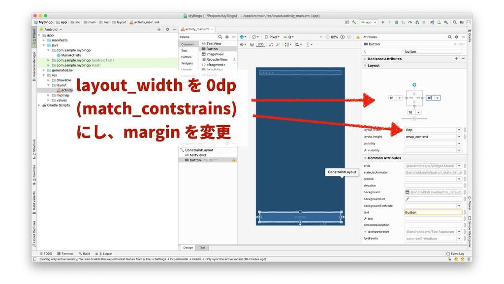 layout_width を 0dp (match_contstrains) にし、margi...