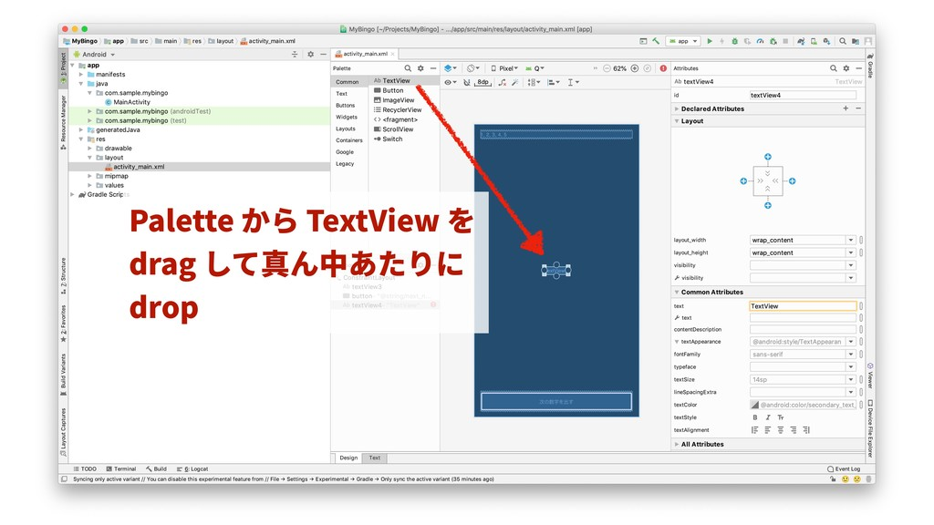Palette から TextView を drag して真ん中あたりに drop