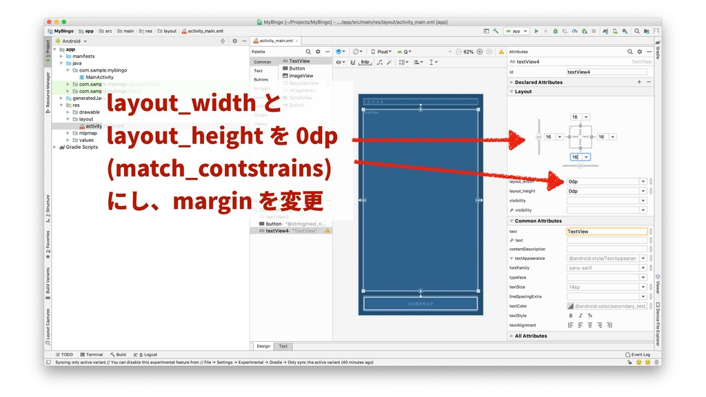 layout_width と layout_height を 0dp (match_conts...