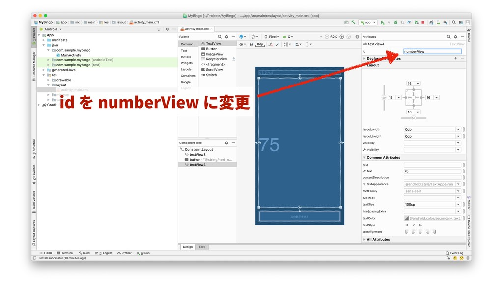 id を numberView に変更