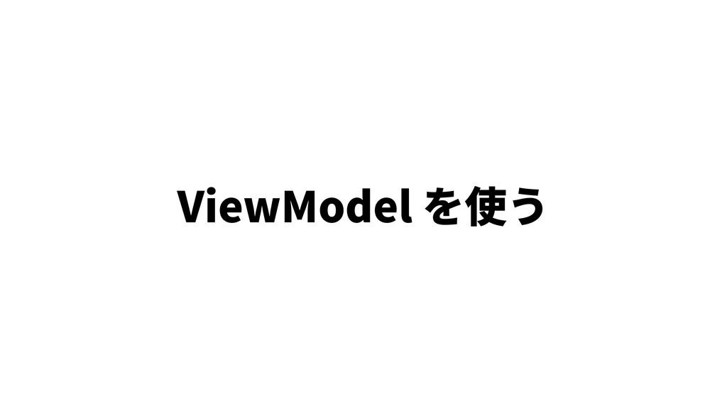 ViewModel を使う