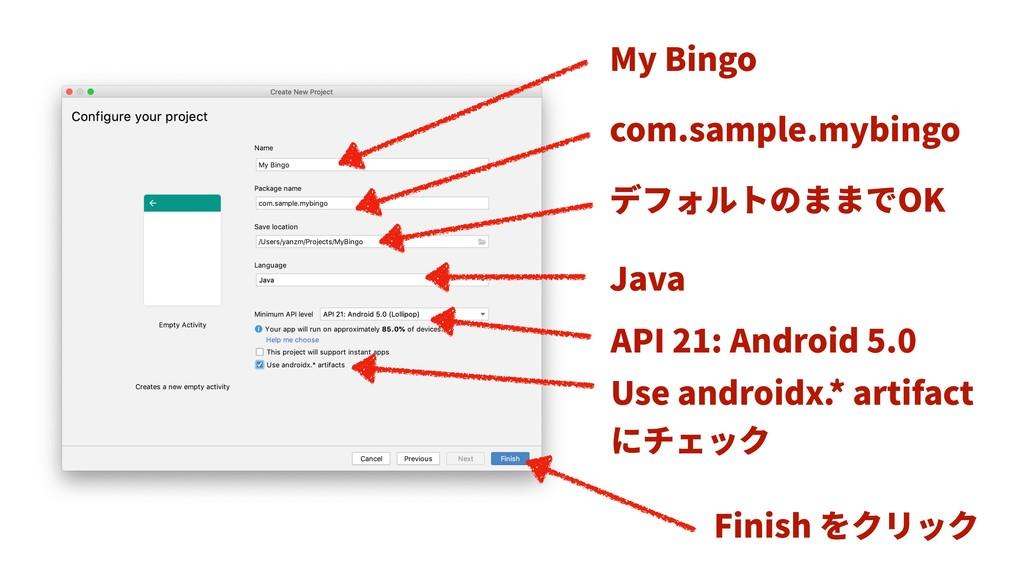 My Bingo Finish をクリック com.sample.mybingo デフォルトの...
