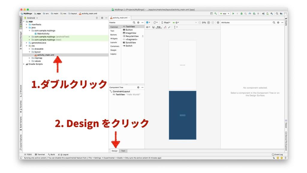 1.ダブルクリック 2. Design をクリック