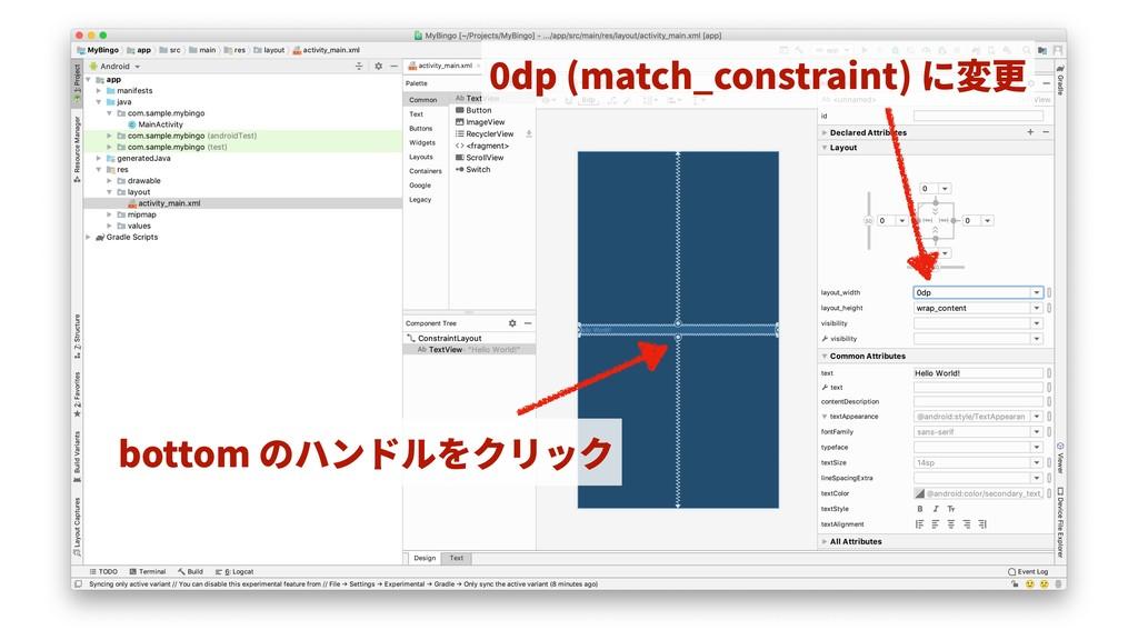 0dp (match_constraint) に変更 bottom のハンドルをクリック