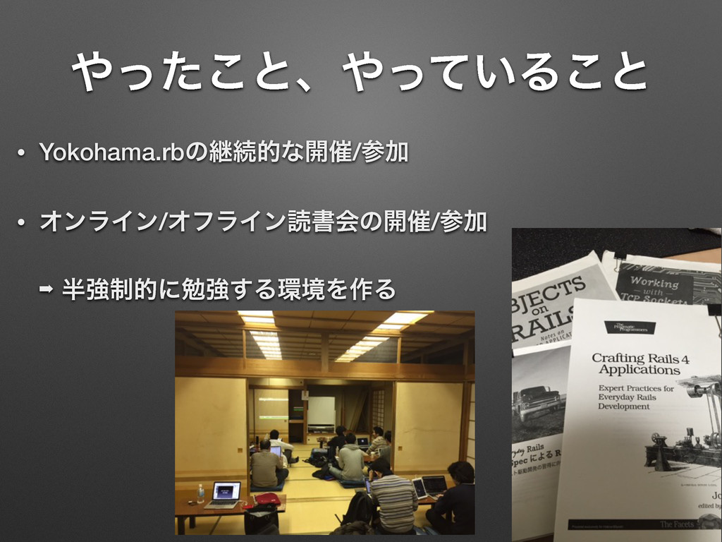 ͬͨ͜ͱɺ͍ͬͯΔ͜ͱ • Yokohama.rbͷܧଓతͳ։࠵/Ճ • ΦϯϥΠϯ/Φ...