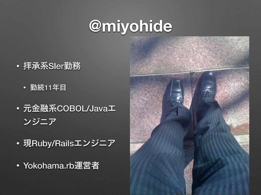 @miyohide • ഈঝܥSIerۈ • ۈଓ11 • ݩۚ༥ܥCOBOL/Java...