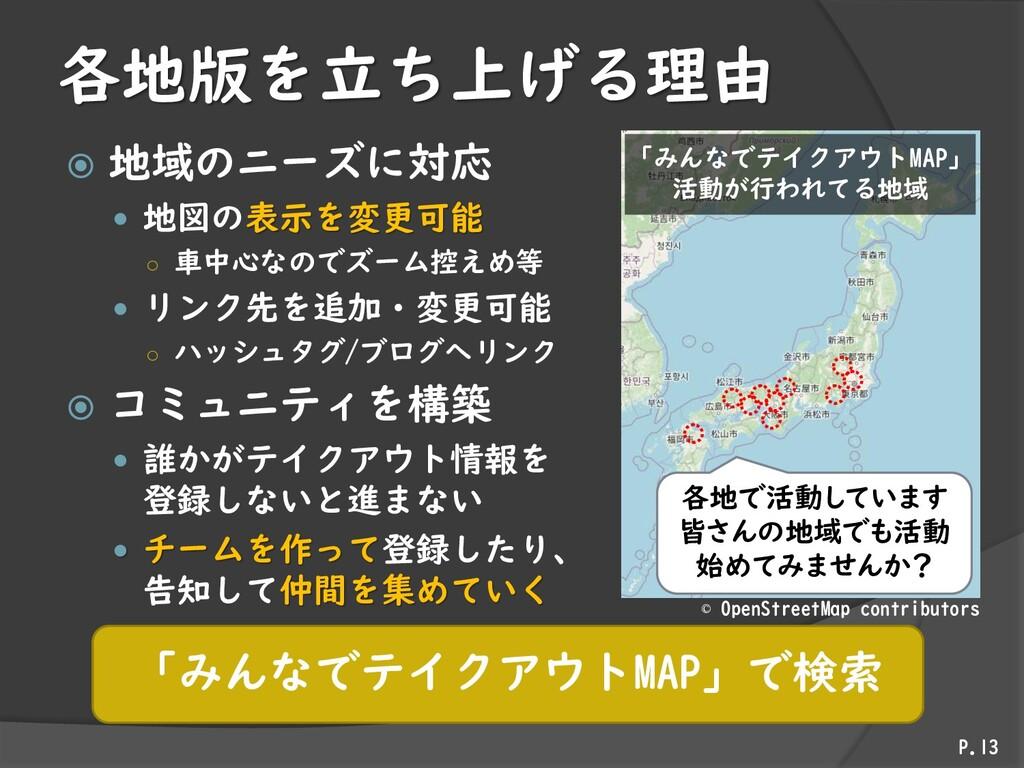 各地版を立ち上げる理由  地域のニーズに対応  地図の表示を変更可能 ○ 車中心なのでズー...