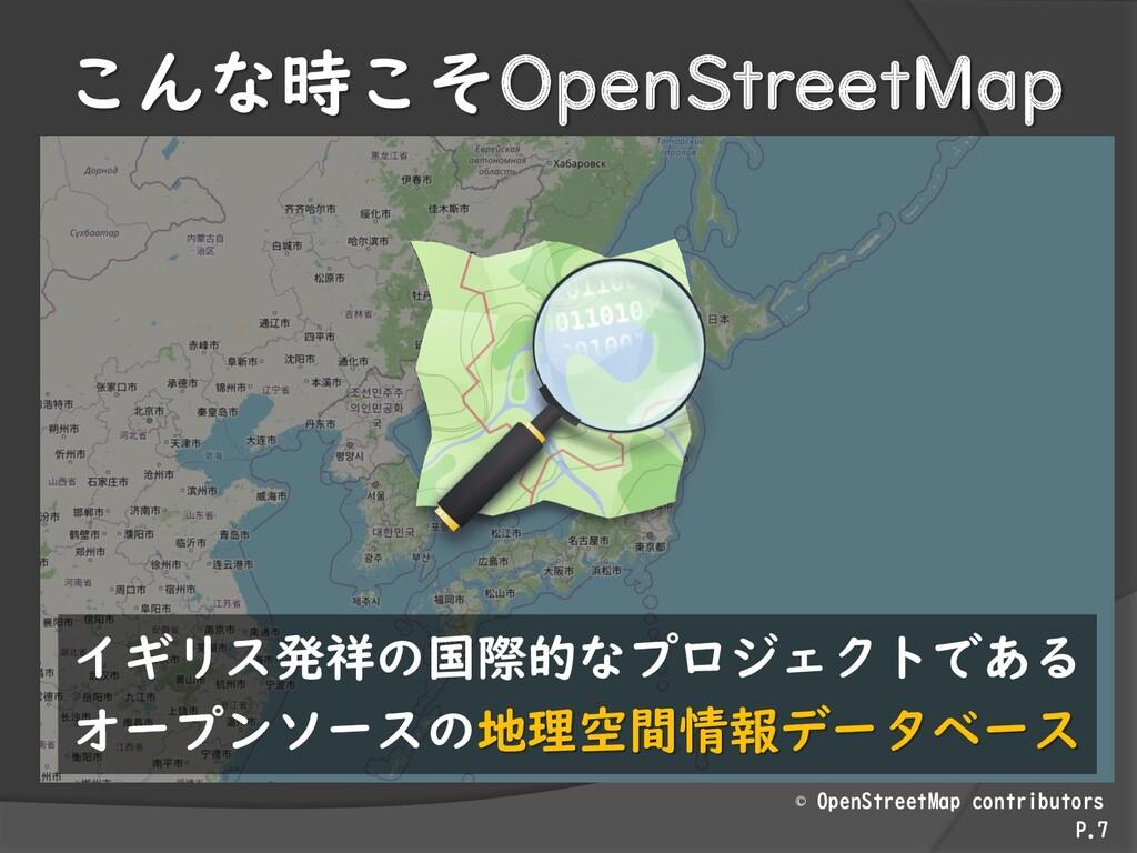 こんな時こそOpenStreetMap P.7 イギリス発祥の国際的なプロジェクトである オー...