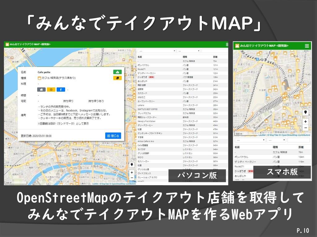 「みんなでテイクアウトMAP」 P.10 OpenStreetMapのテイクアウト店舗を取得し...